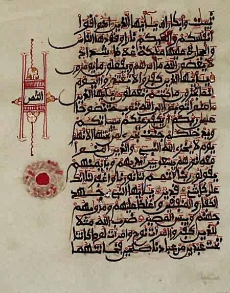 Manuscript Koran Leaf